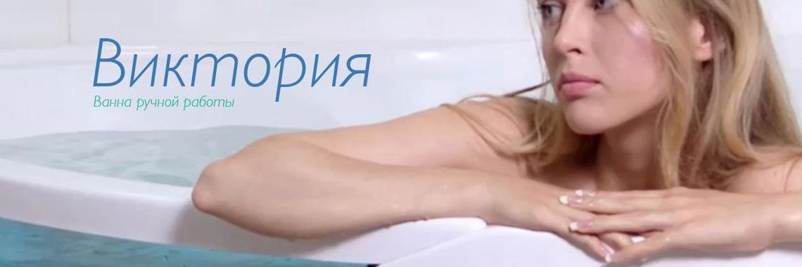"""Акриловые ванны серии """"Виктория"""""""
